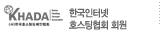 (사)한국인터넷호스팅협회 회원사