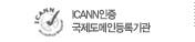 ICANN 인증 국제도메인등록기관