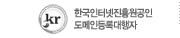 한국인터넷진흥원공인 도메인등록대행자