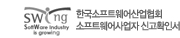한국소프트웨어산업협회 소프트웨어사업자 신고확인서